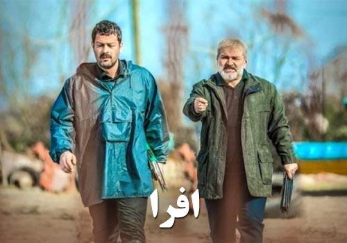 Afra Iranian Series