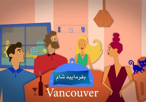 Befarmaeid Sham (Vancouver)
