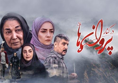 Dar Kenare Parvaneha Iranian Series