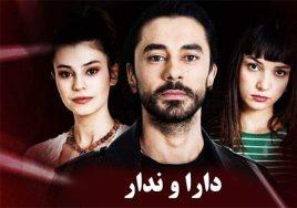 Dara Va Nadar Turkish Series