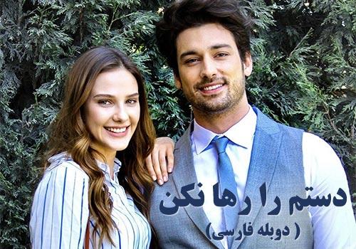 Dastam Ra Raha Nakon (Duble Farsi)
