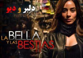Delbar Va Div Duble Farsi Spanish Series
