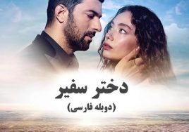 Dokhtare Safir Duble Farsi Turkish Series