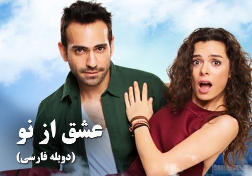 Eshgh Az No (Duble Farsi)