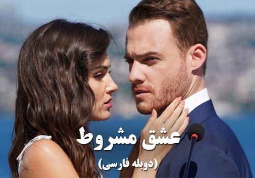 Eshghe Mashroot Duble Farsi Turkish Series