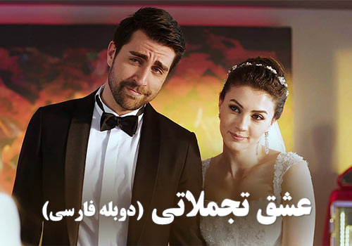 Eshghe Tajamolati (Duble Farsi)
