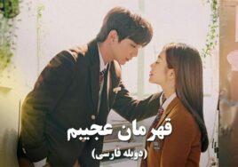 Ghahramane Ajibam Duble Farsi Korean Series