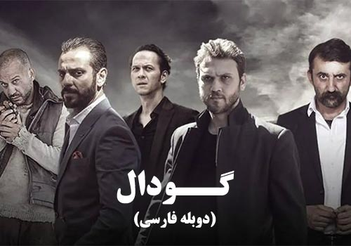 Godal (Duble Farsi)