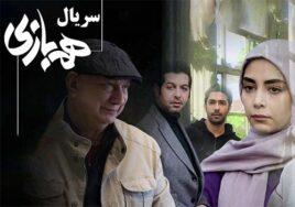 Hambazi Persian Series
