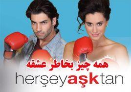 Hame Chiz Bekhatere Eshghe Turkish Series