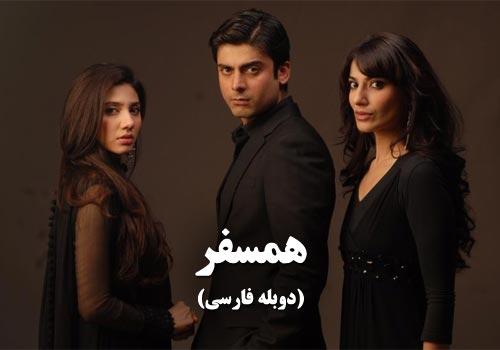 Hamsafar (Duble Farsi)