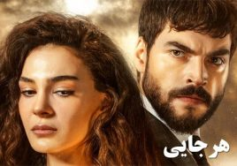 Harjaei – Part 345 (The End)