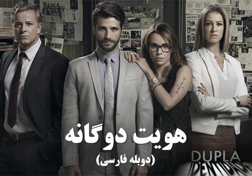 Hoviate Doganeh (Duble Farsi)