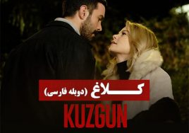 Kalagh – Doble Farsi – Part 83 (The End)