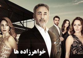 Khaharzadeha – Part 105 (The End)