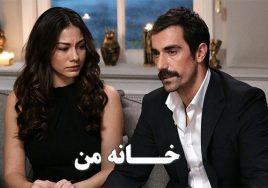 Khaneh Man (Duble Farsi) – Part 69