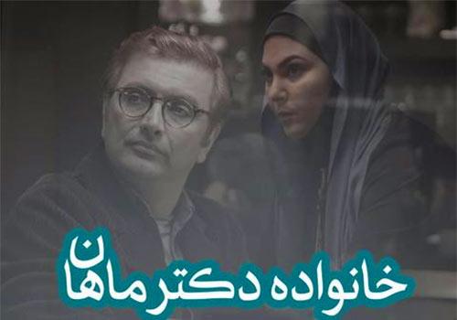 Khanevadeye Doctor Mahan