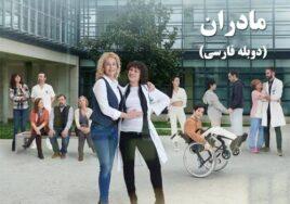Madaran Duble Farsi Spanish Series