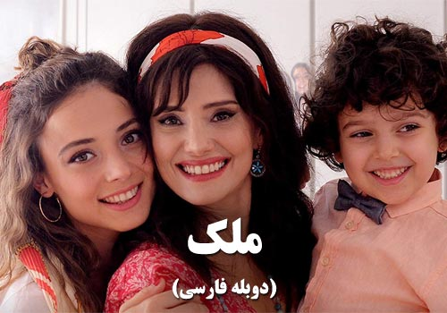 Malek (Duble Farsi)