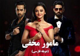 Mamore Makhfi Duble Farsi Indian Series