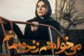 Mikhaham Zendeh Bemanam Persian Series