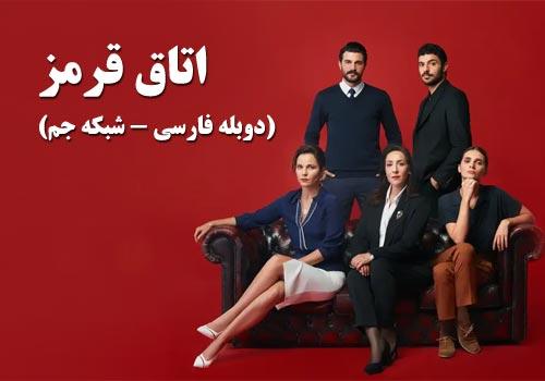 Otaghe Ghermez Duble Farsi Gem Turkish Series