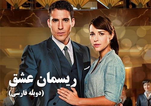 Rismane Eshgh (Duble Farsi)