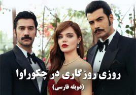 Roozegari Dar Chukurova Duble Farsi Turkish Series