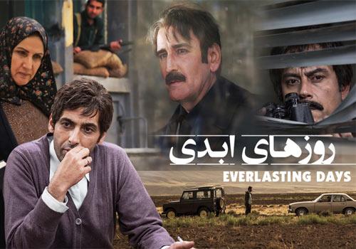 Roozhaye Abadi Persian Series