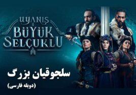 Saljoghiane Bozorg Duble Farsi Turkish Series