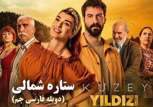 Setareh Shomali Duble Farsi Gem Turkish Series