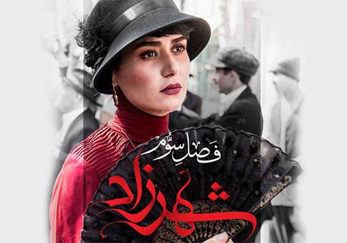 Shahrzad Fasle 3
