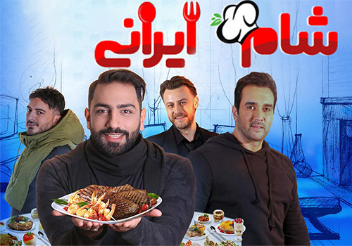 Sham Irani 2 (Fasle 1)