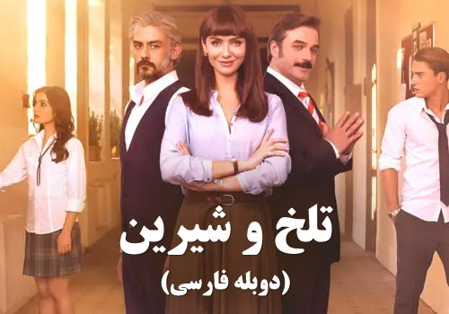 Talkh va Shirin (Duble Farsi)