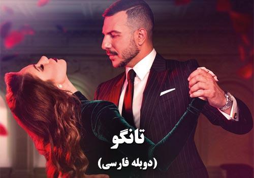 Tango (Duble Farsi)