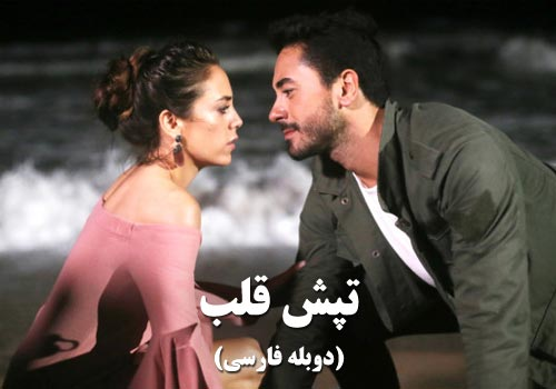Tapeshe Ghalb (Duble Farsi)