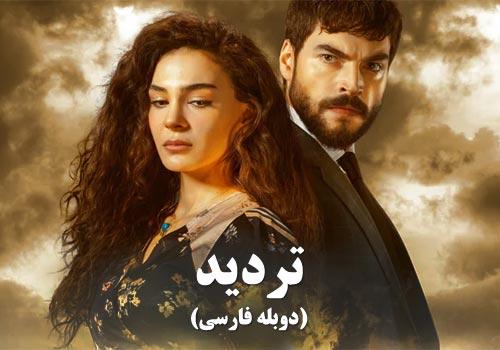 Tardid (Duble Farsi)