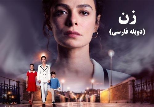 Zaan (Duble Farsi)