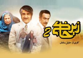 Zir Khaki 2 Persian Series